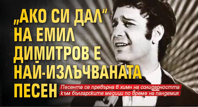 """""""Ако си дал"""" на Емил Димитров е най-излъчваната песен"""