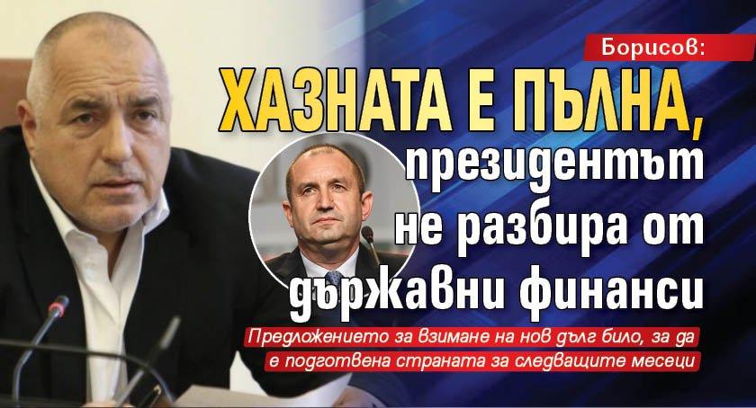 Борисов: Хазната е пълна, президентът не разбира от държавни финанси