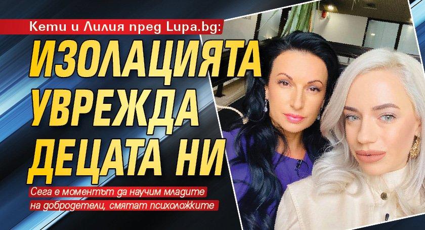 Кети и Лилия пред Lupa.bg: Изолацията уврежда децата ни