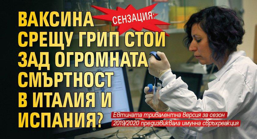 СЕНЗАЦИЯ: Ваксина срещу грип стои зад огромната смъртност в Италия и Испания?