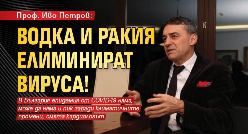 Проф. Иво Петров: Водка и ракия елиминират вируса!