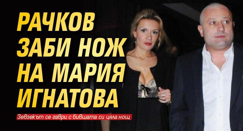 Рачков заби нож на Мария Игнатова