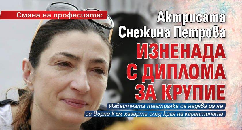 Смяна на професията: Актрисата Снежина Петрова изненада с диплома за крупие