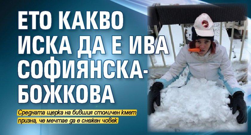 Ето какво иска да е Ива Софиянска-Божкова