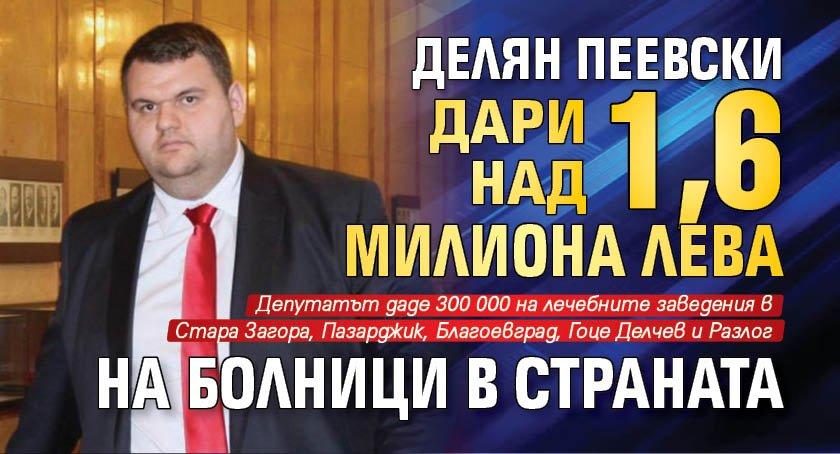 Делян Пеевски дари над 1,6 милиона лева на болници в страната