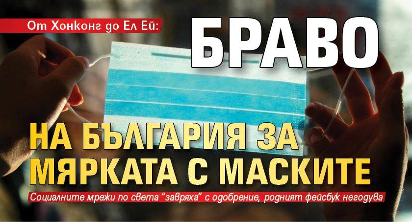 От Хонконг до Ел Ей: Браво на България за мярката с маските