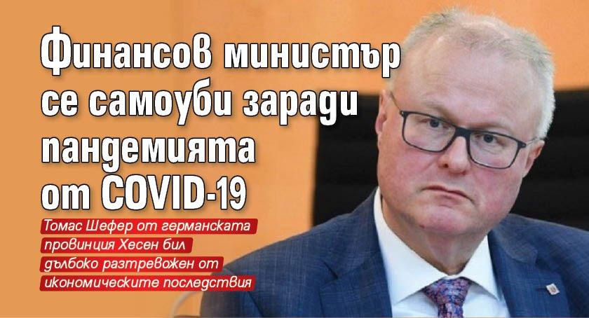 Финансов министър се самоуби заради пандемията от COVID-19