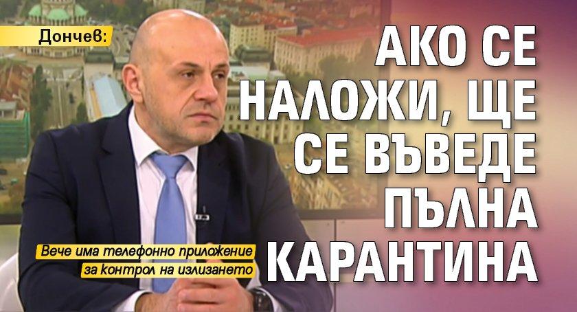 Дончев: Ако се наложи, ще се въведе пълна карантина
