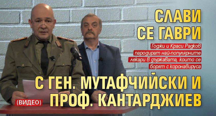 Слави се гаври с ген. Мутафчийски и проф. Кантарджиев (ВИДЕО)