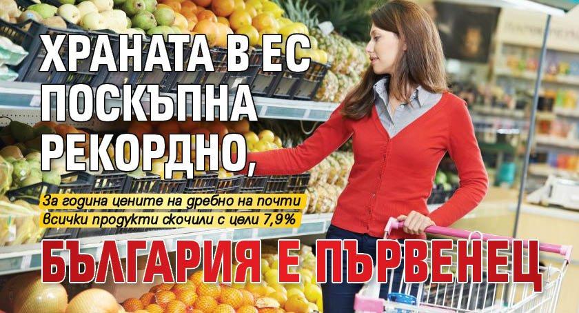 Храната в ЕС поскъпна рекордно, България е първенец