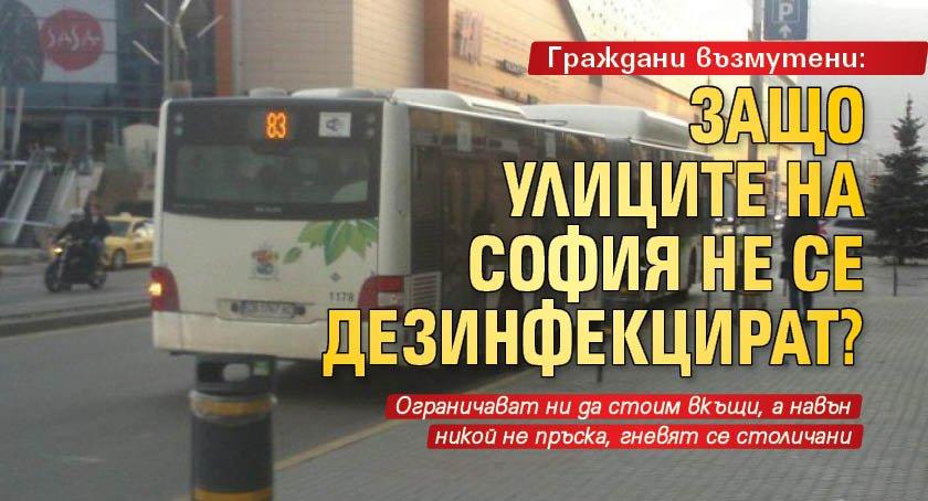 Граждани възмутени: Защо улиците на София не се дезинфекцират?