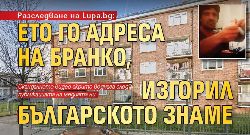 Разследване на Lupa.bg: Ето го адреса на Бранко, изгорил българското знаме