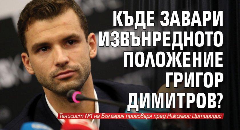 Къде завари извънредното положение Григор Димитров?