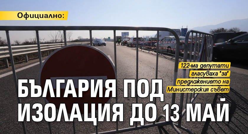 Официално: България под изолация до 13 май