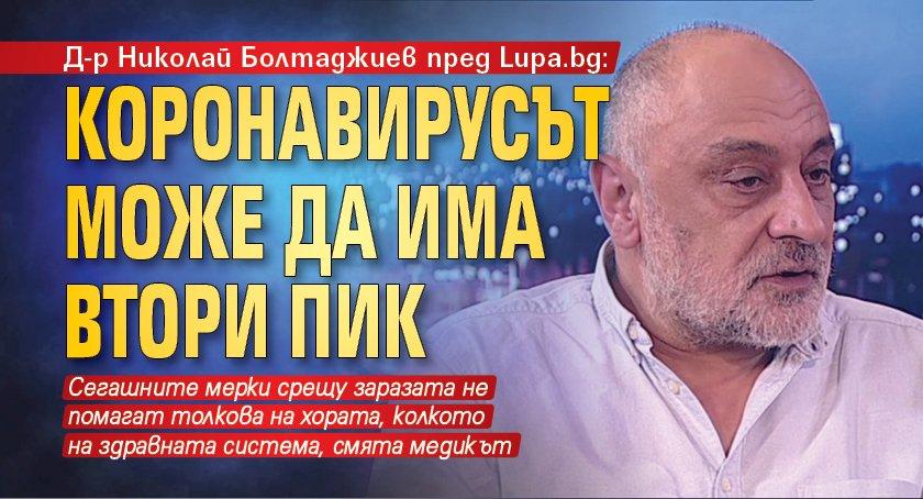 Д-р Николай Болтаджиев пред Lupa.bg: Коронавирусът може да има втори пик