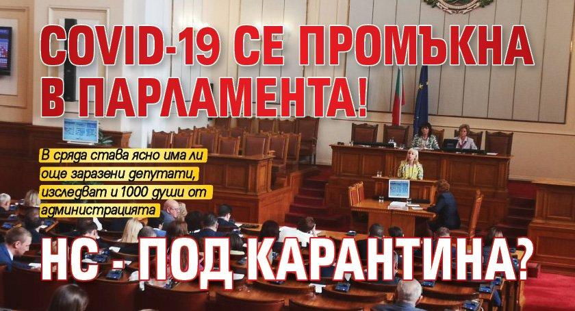 COVID-19 се промъкна в парламента! НС - под карантина?