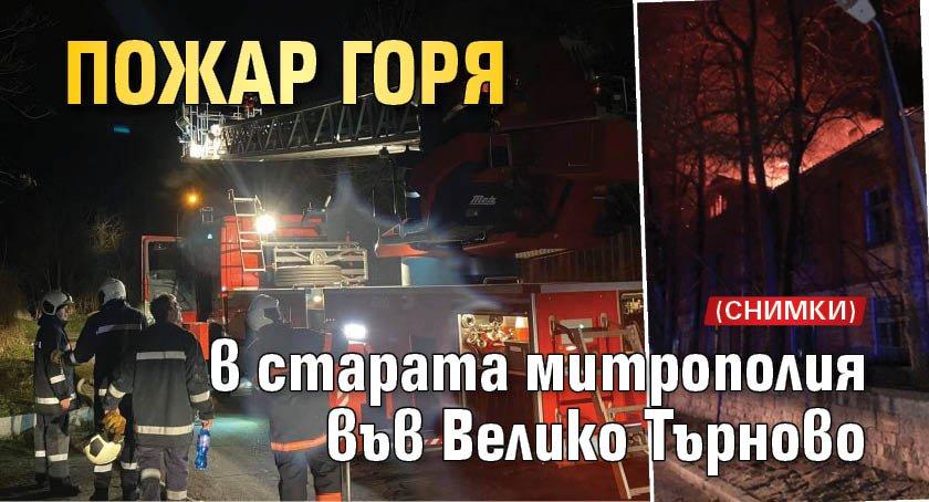 Пожар горя в старата митрополия във Велико Търново (СНИМКИ)