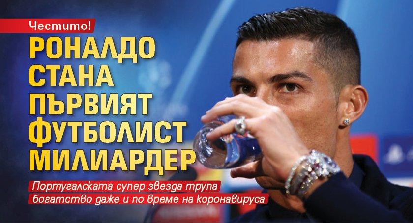 Честито! Роналдо стана първият футболист милиардер