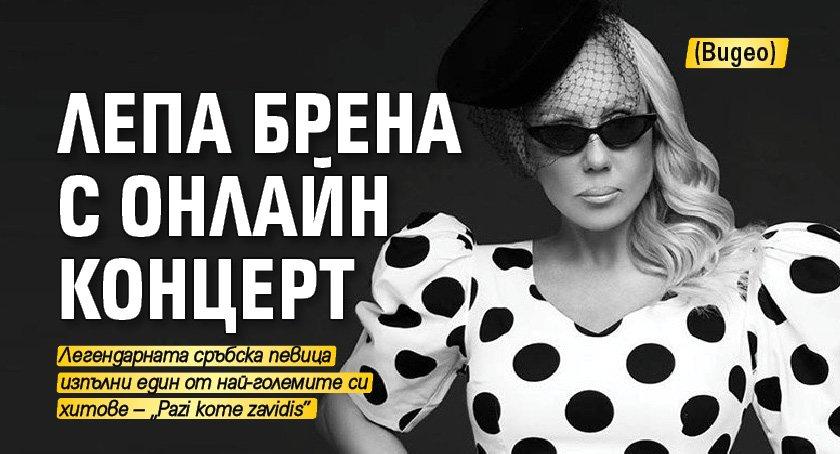 Лепа Брена с онлайн концерт (Видео)