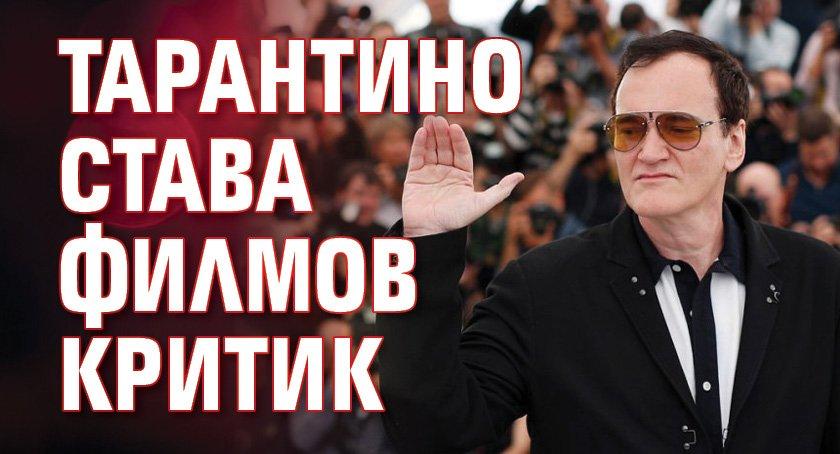 Тарантино става филмов критик