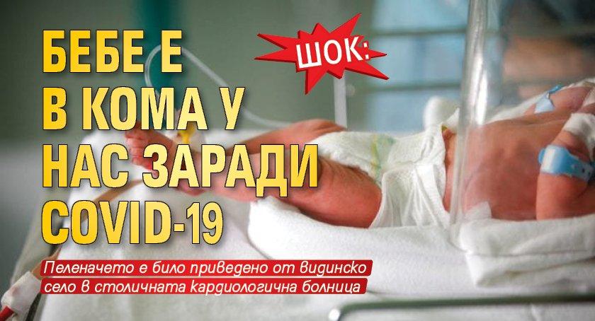 ШОК: Бебе е в кома у нас заради COVID-19