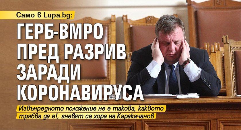 ГЕРБ-ВМРО пред разрив заради коронавируса