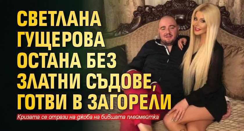 Светлана Гущерова остана без златни съдове, готви в загорели