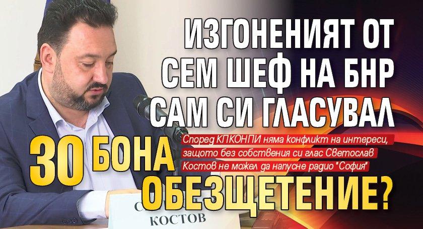 Изгоненият от СЕМ шеф на БНР сам си гласувал 30 бона обезщетение?