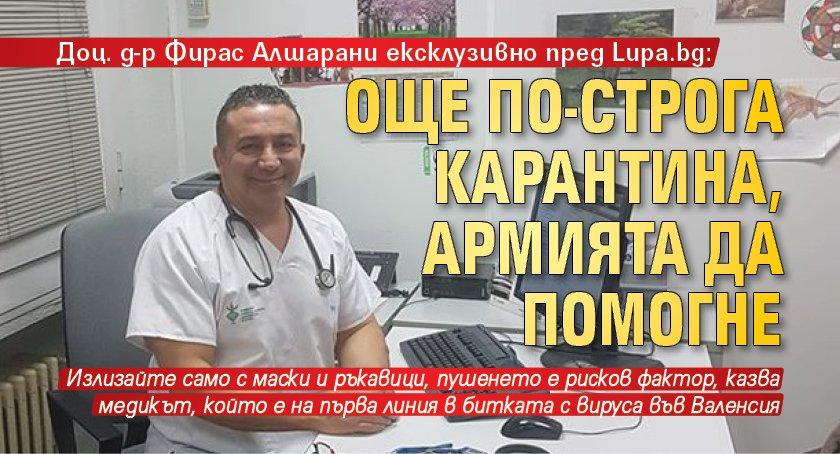 Доц. д-р Фирас Алшарани ексклузивно пред Lupa.bg: Още по-строга карантина, армията да помогне (ВИДЕО)