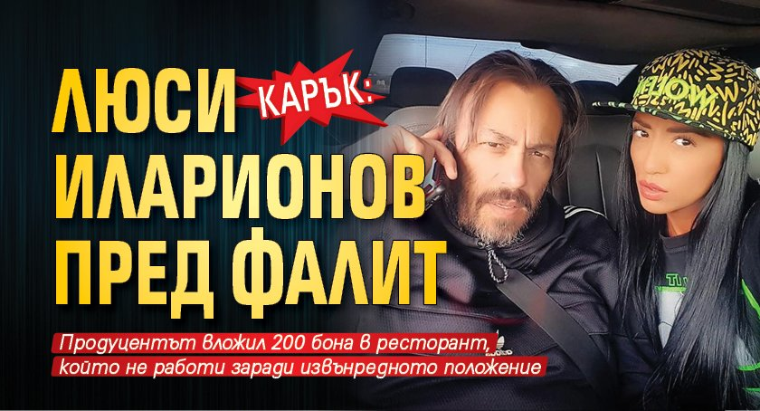 Карък: Люси Иларионов пред фалит