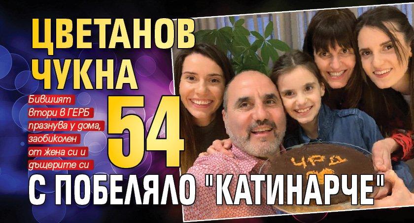 """Цветанов чукна 54 с побеляло """"катинарче"""""""