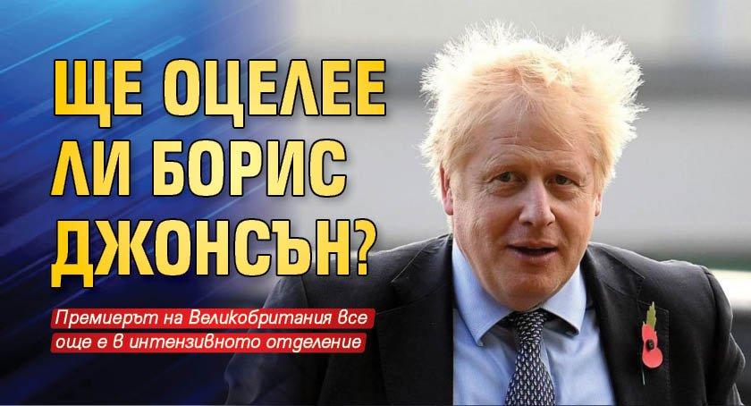 Ще оцелее ли Борис Джонсън?