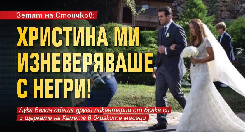 Зетят на Стоичков: Христина ми изневеряваше с негри!