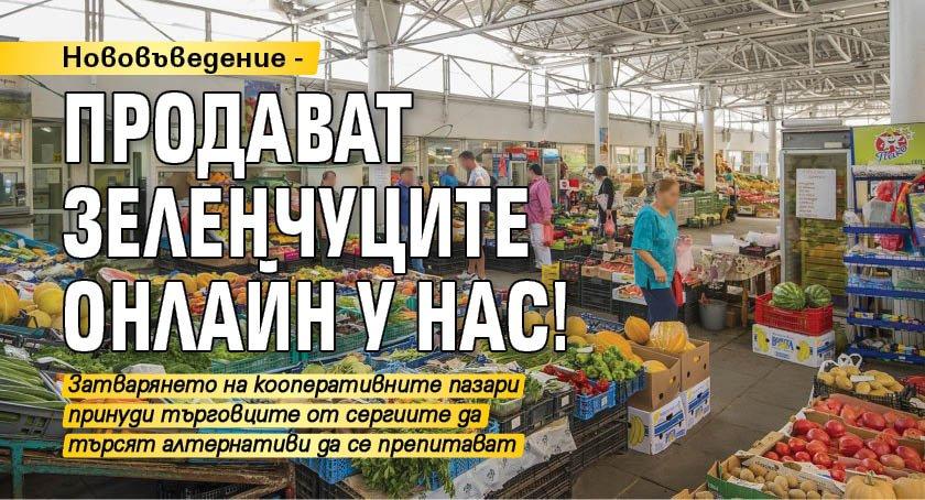 Нововъведение - продават зеленчуците онлайн у нас!
