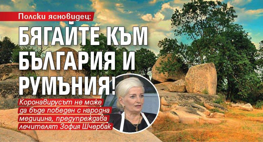 Полски ясновидец: Бягайте към България и Румъния!