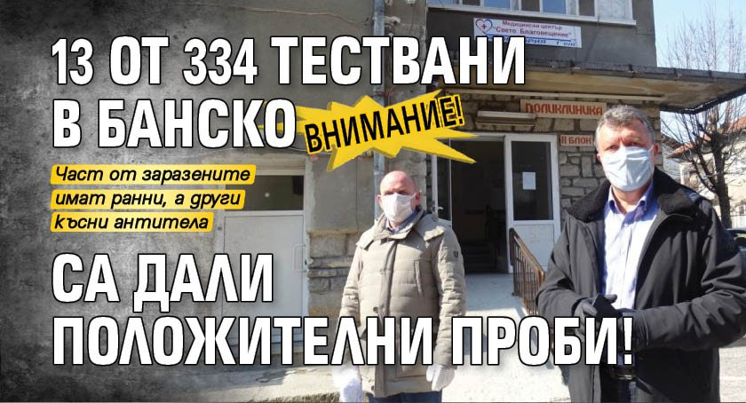 Внимание! 13 от 334 тествани в Банско са дали положителни проби!