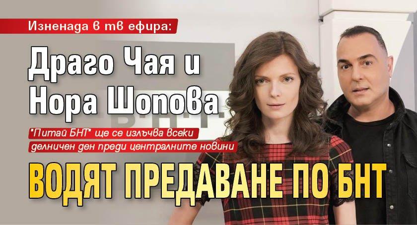 Изненада в тв ефира: Драго Чая и Нора Шопова водят предаване по БНТ