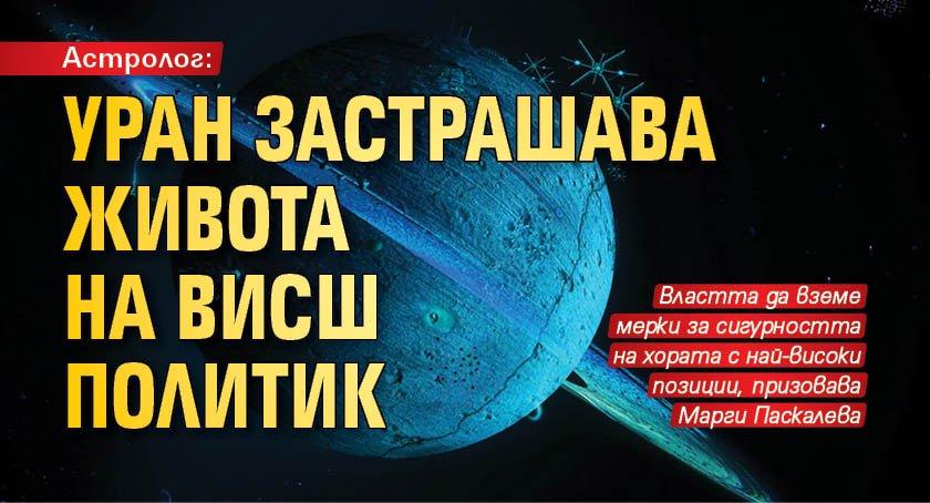 Астролог: Уран застрашава живота на висш политик