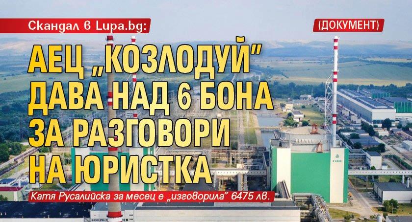 """Скандал в Lupa.bg: АЕЦ """"Козлодуй"""" дава над 6 бона за разговори на юристка (Документ)"""