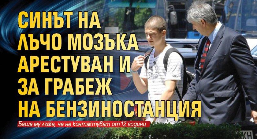 Синът на Лъчо Мозъка арестуван и за грабеж на бензиностанция