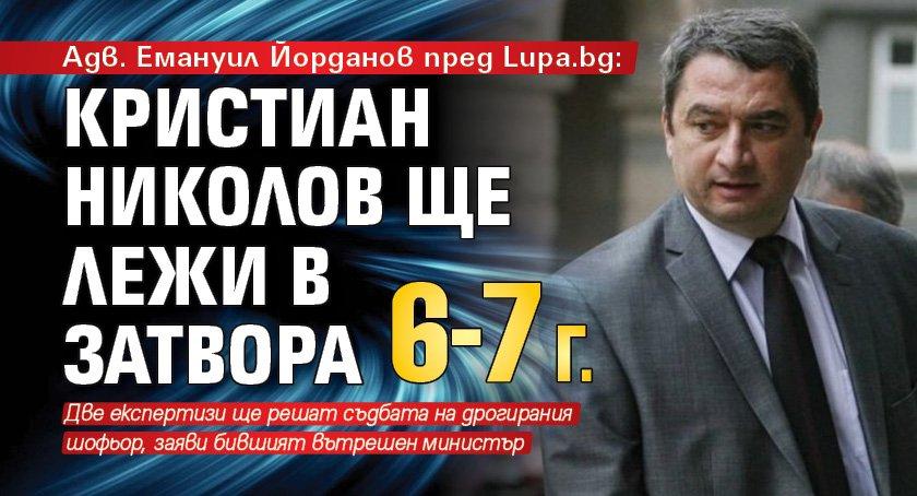 Адв. Емануил Йорданов пред Lupa.bg: Кристиан Николов ще лежи в затвора 6-7 г.
