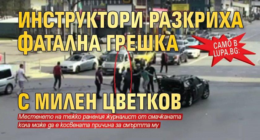 Само в Lupa.bg: Инструктори разкриха фатална грешка с Милен Цветков