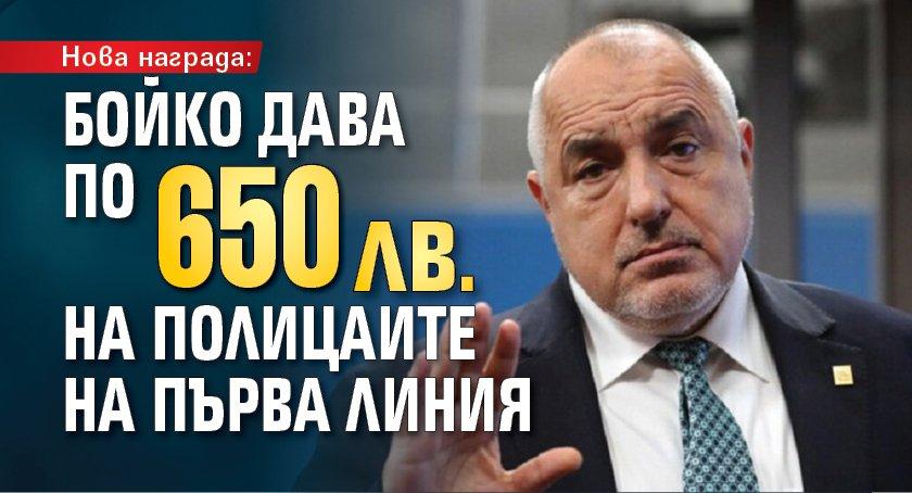 Нова награда: Бойко дава по 650 лв. на полицаите на първа линия