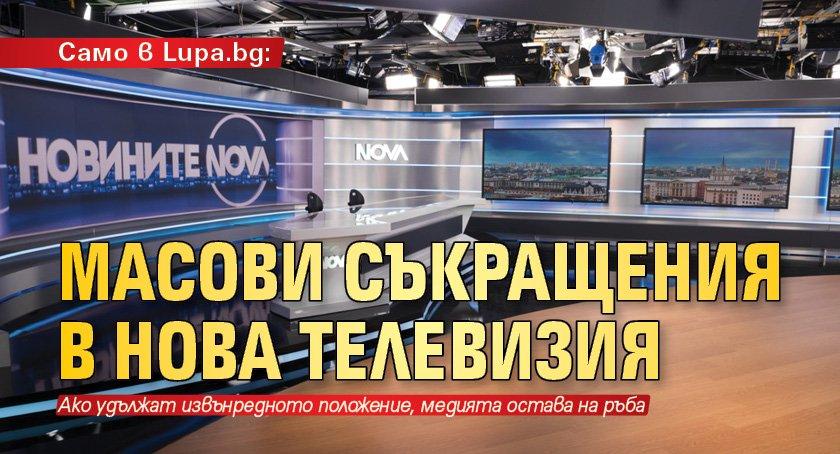 Само в Lupa.bg: Масови съкращения в Нова телевизия
