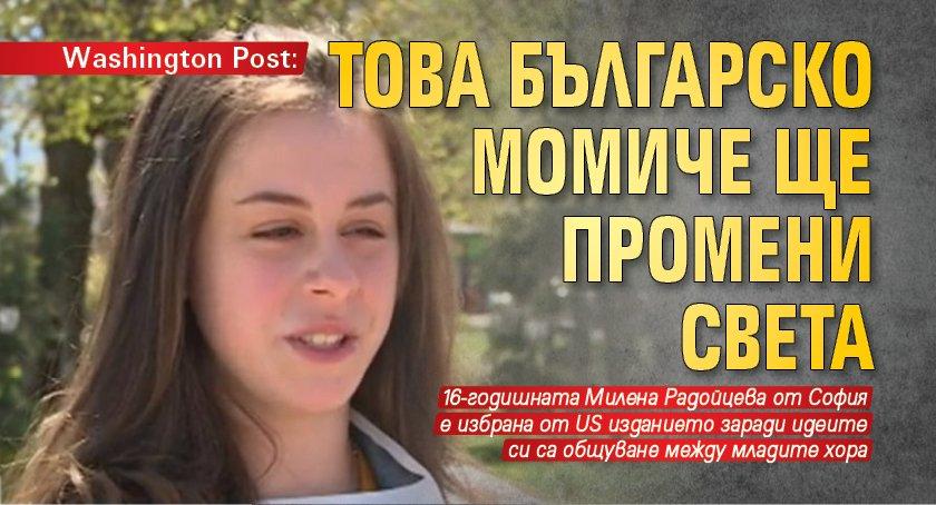 Washington Post: Това българско момиче ще промени света