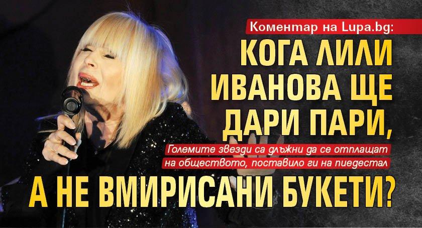 Коментар на Lupa.bg: Кога Лили Иванова ще дари пари, а не вмирисани букети?