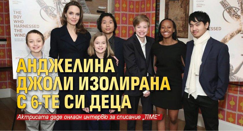 Анджелина Джоли изолирана с 6-те си деца