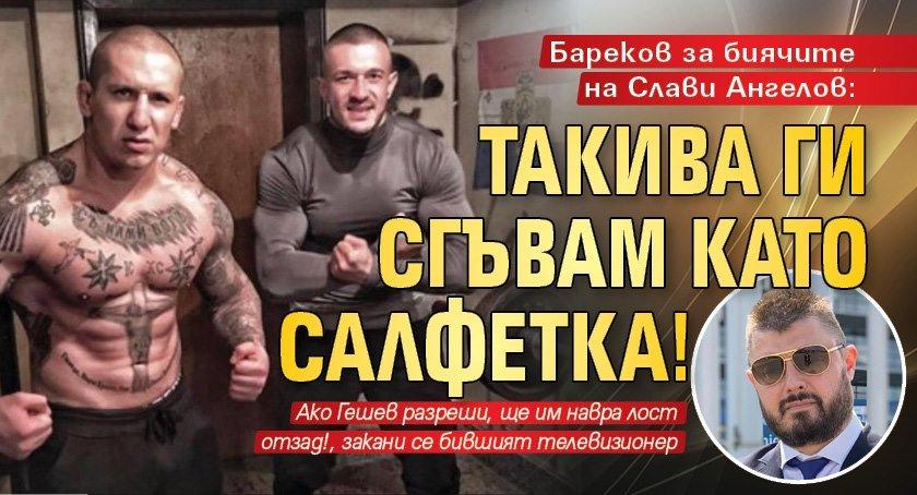 Бареков за биячите на Слави Ангелов: Такива ги сгъвам като салфетка!