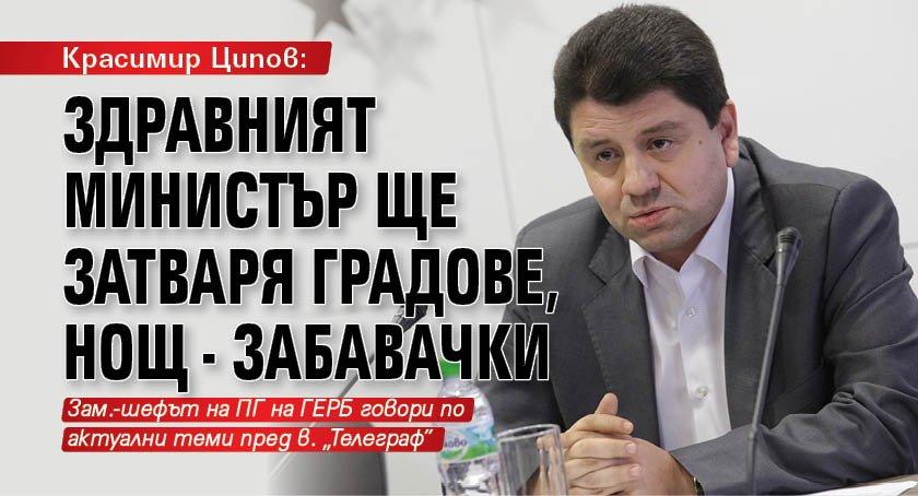 Красимир Ципов: Здравният министър ще затваря градове, НОЩ - забавачки