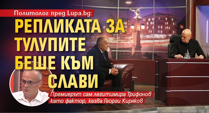 Политолог пред Lupa.bg: Репликата за тулупите беше към Слави
